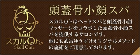 【スカルQト】ヘッドスパと頭蓋骨小顔マッサージをコラボした頭蓋骨小顔スパを提供する麻布十番のサロン